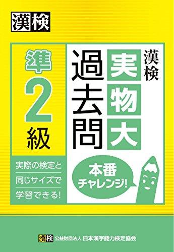漢検 準2級 実物大過去問 本番チャレンジ!