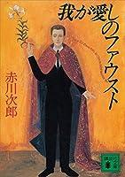 我が愛しのファウスト (講談社文庫)