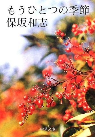 もうひとつの季節 (中公文庫)