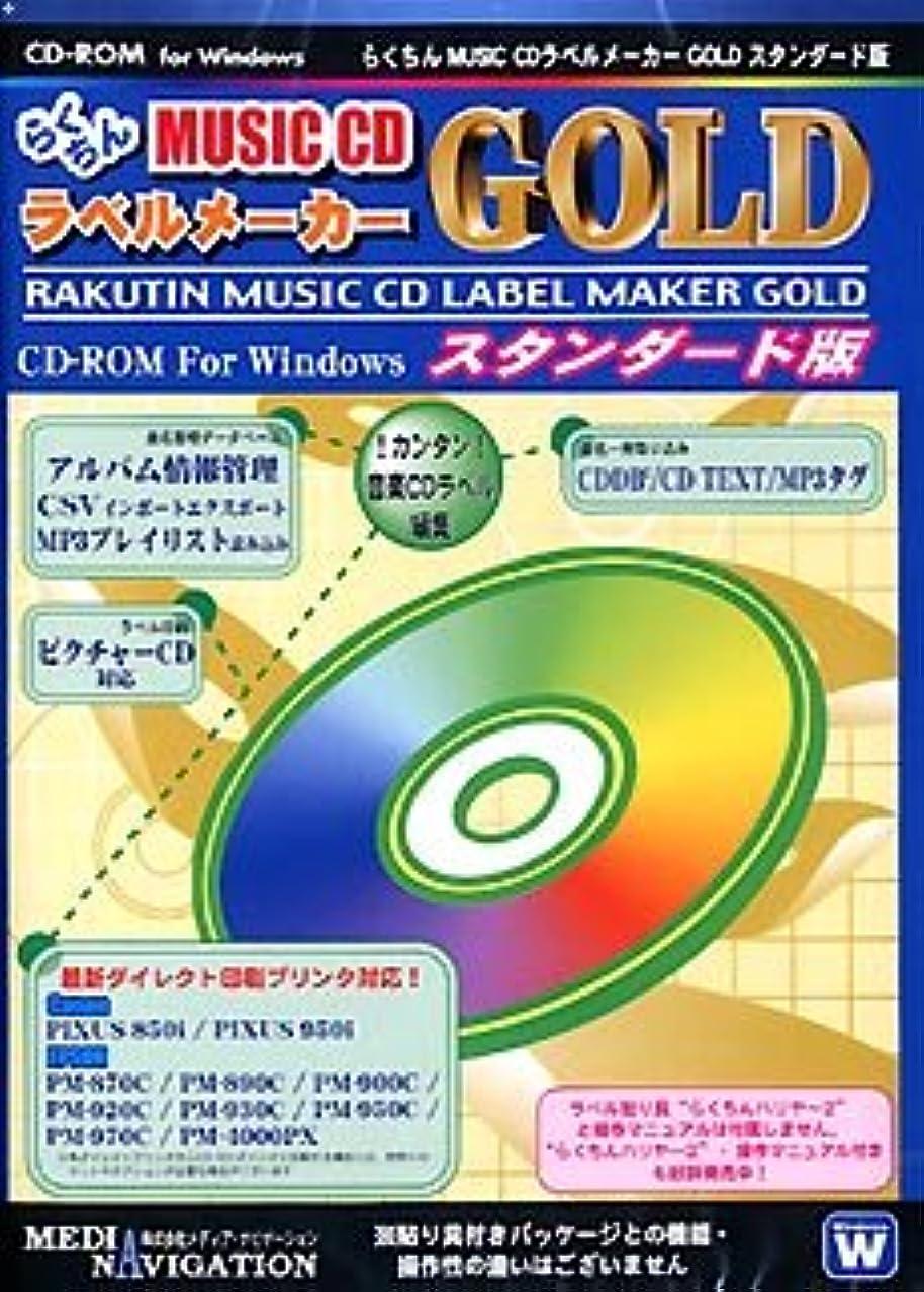 矢起きているパフらくちんMUSIC CDラベルメーカー GOLD スタンダード版