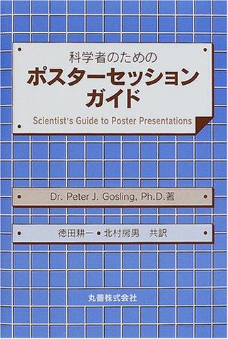 科学者のためのポスターセッションガイド