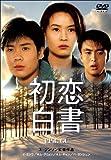 初恋白書[DVD]