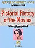 写真で見る外国映画の100年〈3〉華麗なる映画の世界