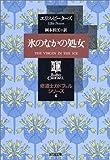氷のなかの処女―修道士カドフェルシリーズ〈6〉 (光文社文庫)