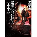 犯罪心理分析班・八木小春 ハロウィンの花 (富士見L文庫)