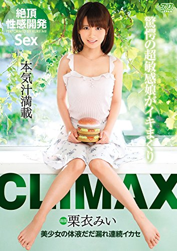 CLIMAX 美少女の体液だだ漏れ連続イカセ 栗衣みい