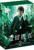 遺留捜査2 DVD-BOX[DVD]