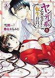 ヤンデレ系乙女ゲーの世界に転生してしまったようです 3 (アリアンローズコミックス)