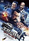 沈黙の鉄槌[DVD]