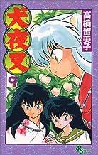 InuYasha, Vol. 9 (Japanese Edition)