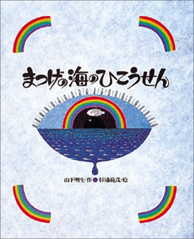 まつげの海のひこうせん (日本の絵本)