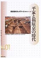 平家と福原京の時代 (岩田書院ブックレット―歴史考古学系)