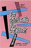Sila Nerangalil Sila Manithargal by Jayakanthan