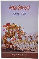 Mahabharat Jivan Darshan
