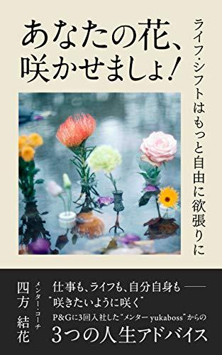 あなたの花、咲かせましょ!: ライフ・シフトはもっと自由に欲張りに