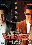 難波金融伝 ミナミの帝王 スペシャルVer.50 金貸しの掟[DVD]