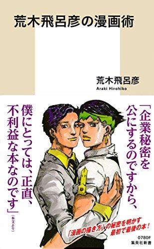 荒木飛呂彦の漫画術