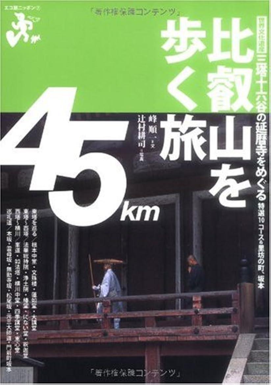 弱める穏やかな論争エコ旅ニッポン 比叡山を歩く旅