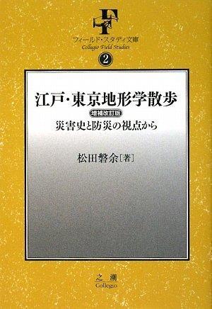 江戸・東京地形学散歩 災害史と防災の視点から 増補改訂版 (フィールド・スタディ文庫2)