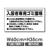 ■送料無料/【入居者専用ゴミ置場】W600mm×H350mm ゴミの不法投棄 看板 プレート パネル 注意標識 アルミ複合板 厚み3mm POI-109 (四隅穴あけ加工(無料):穴あけてください。, 裏面テープ加工(追加料金):加工なしで購入)