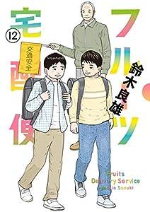フルーツ宅配便~私がデリヘル嬢である理由~(12) (ビッグコミックス)