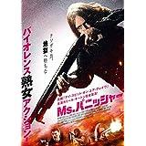 Ms.パニッシャー [DVD]