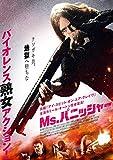 Ms.パニッシャー[DVD]