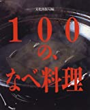 100の、なべ料理