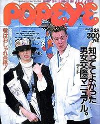 POPEYE (ポパイ) 1986年5月25日号 知っててよかった男女交際マニュアル。
