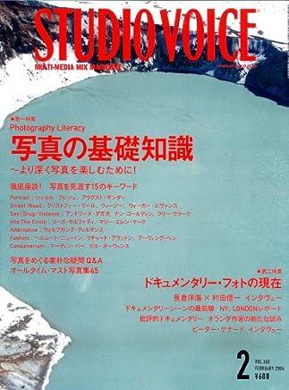 STUDIO VOICE (スタジオ・ボイス) 2006年 02月号