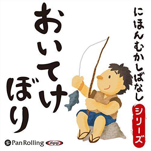 『おいてけぼり』のカバーアート