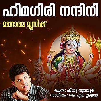 """Himagiri Nandini From """"Sree Vinayakam"""""""
