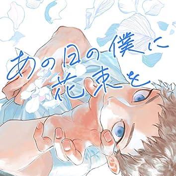 Ano hino bokuni hanatabawo (feat. AYAKA UMEDA)