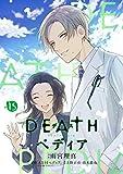 DEATHペディア 分冊版(15) (パルシィコミックス)