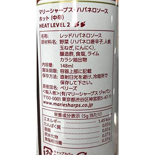マリーシャープス ハバネロソース ホット 中辛 瓶 148ml