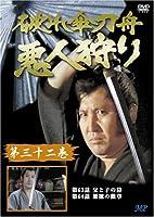 破れ傘刀舟 悪人狩り 32 [DVD]