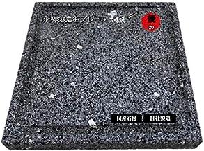 【飛騨溶岩プレート】美味焼-Umayaki-「優-20」