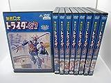 無敵ロボ トライダーG7 全9巻セット [レンタル落ち] [DVD]