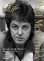 【Life】ポール・マッカートニー