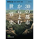 30の都市からよむ世界史 (日本経済新聞出版)