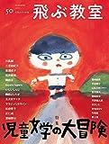 飛ぶ教室第50号(2017年夏) (児童文学の大冒険)