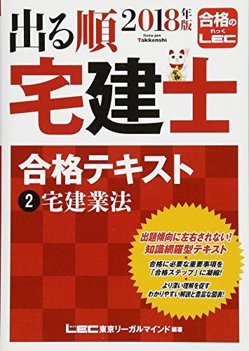 2018年版出る順宅建士 合格テキスト 2 宅建業法 (出る順宅建士シリーズ)