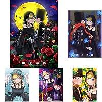 死神坊ちゃんと黒メイド 1-11巻 新品セット