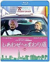 しあわせへのまわり道 ブルーレイ&DVDセット(初回仕様/2枚組/特製ブックレット付) [Blu-ray]