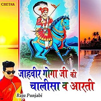 Jahaveer Goga Ji Ki Chalisa Va Aarti