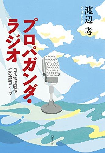 プロパガンダ・ラジオ: 日米電波戦争 幻の録音テープ (単行本)の詳細を見る