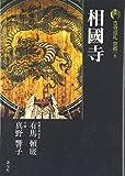 新版 古寺巡礼京都〈8〉相國寺