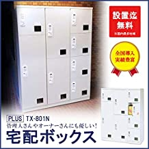 TX-801N マンション用宅配ボックス セット 【開梱・設置迄無料・必要小物も】 集合住宅 宅配ロッカー