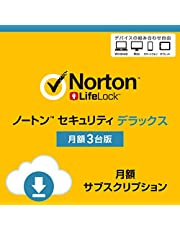 【Amazon.co.jp限定】ノートン セキュリティ デラックス(最新版)|3台・月額版|サブスクリプション(定期更新)|iOS/Windows/Android/Macintosh対応【PC/スマホ対応】