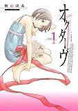オクターヴ(1) (アフタヌーンコミックス)